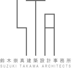 鈴木崇真建築設計事務所