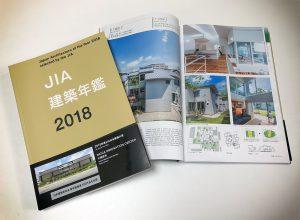 JIA建築年鑑2018