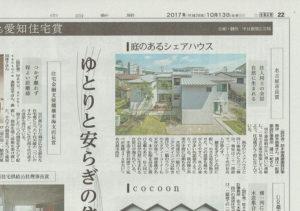 中日新聞 2017年10月13日 朝刊に掲載されています