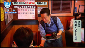 喫茶ユキ 東海テレビニュースOne