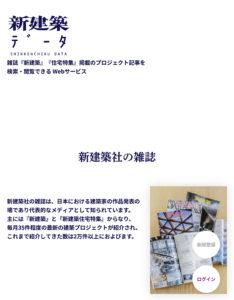 新建築データベース 雑誌『新建築』『住宅特集』掲載のプロジェクト記事を 検索・閲覧できる Webサービス