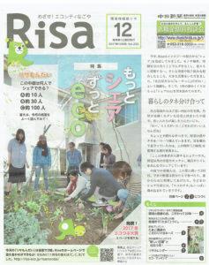 中日新聞 Risa 2017年12月号 めざせ!エコシティなごや 掲載