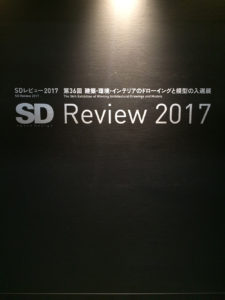 京都工芸繊維大学で開催中のSD Review 2017へ 建築・環境・インテリアのドローイングと模型