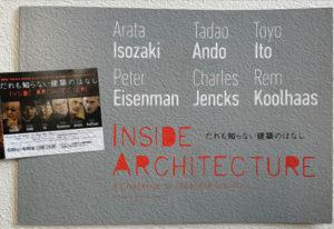 映画 だれも知らない建築のはなし Inside Architecture